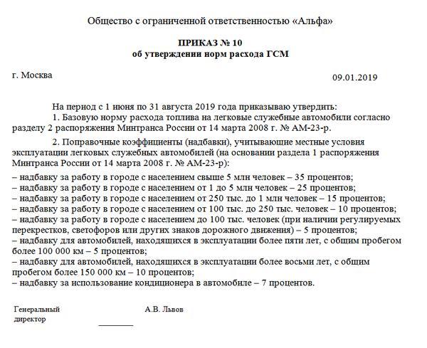 приказ об утверждении норм расхода гсм и поправочных коэффициентов