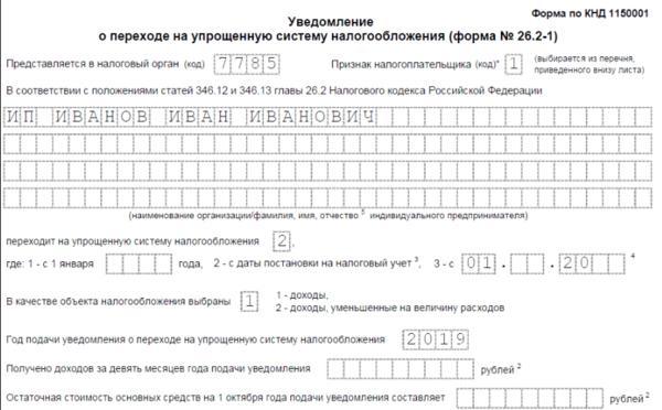 заявление на регистрацию в фсс ип 2020
