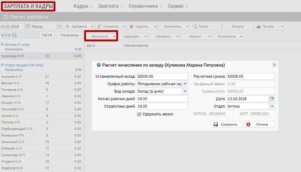 Удержано из зарплаты займ проводка кредит от частника без залога под расписку в москве без залога