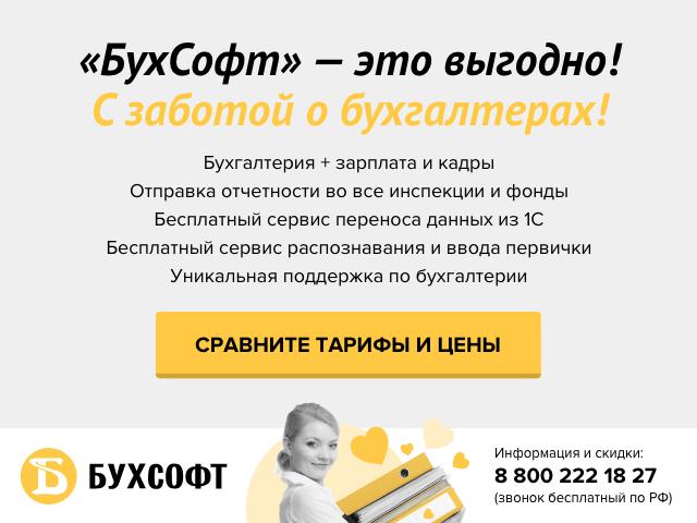 оплата уставного капитала при регистрации ооо в 2019