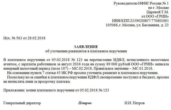 Письмо об уточнении назначения платежа. Образец 2019 года